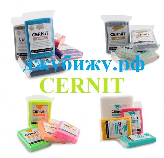 полимерная глина cernit