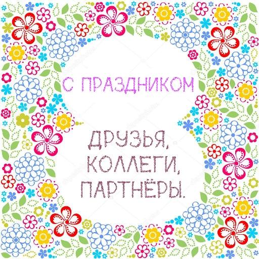 Поздравления в международный женский день от магазина Джубижу