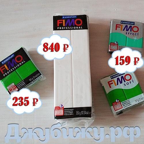 полимерная глина фимо цена по акции